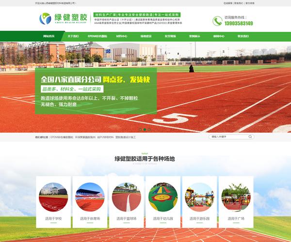 山西绿健塑胶材料制造有限公司