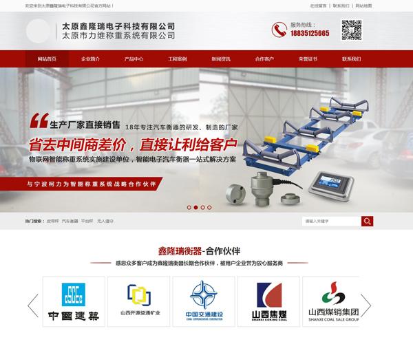 太原鑫隆瑞电子科技有限公司